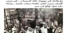 الشيخ محمد بن راشد ينشر صورة مع والده يؤكد فيها أن حلم دبي تحول إلى واقع