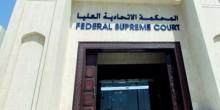 المحكمة الإتحادية العليا تؤجل قضية حزب الله إلى يوم 23 مايو المقبل