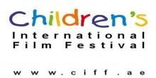 المهرجان الدولي لأفلام الأطفال 2016