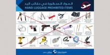 ماهي المواد المحظورة في حقائب اليد عند السفر عبر مطارات دبي؟