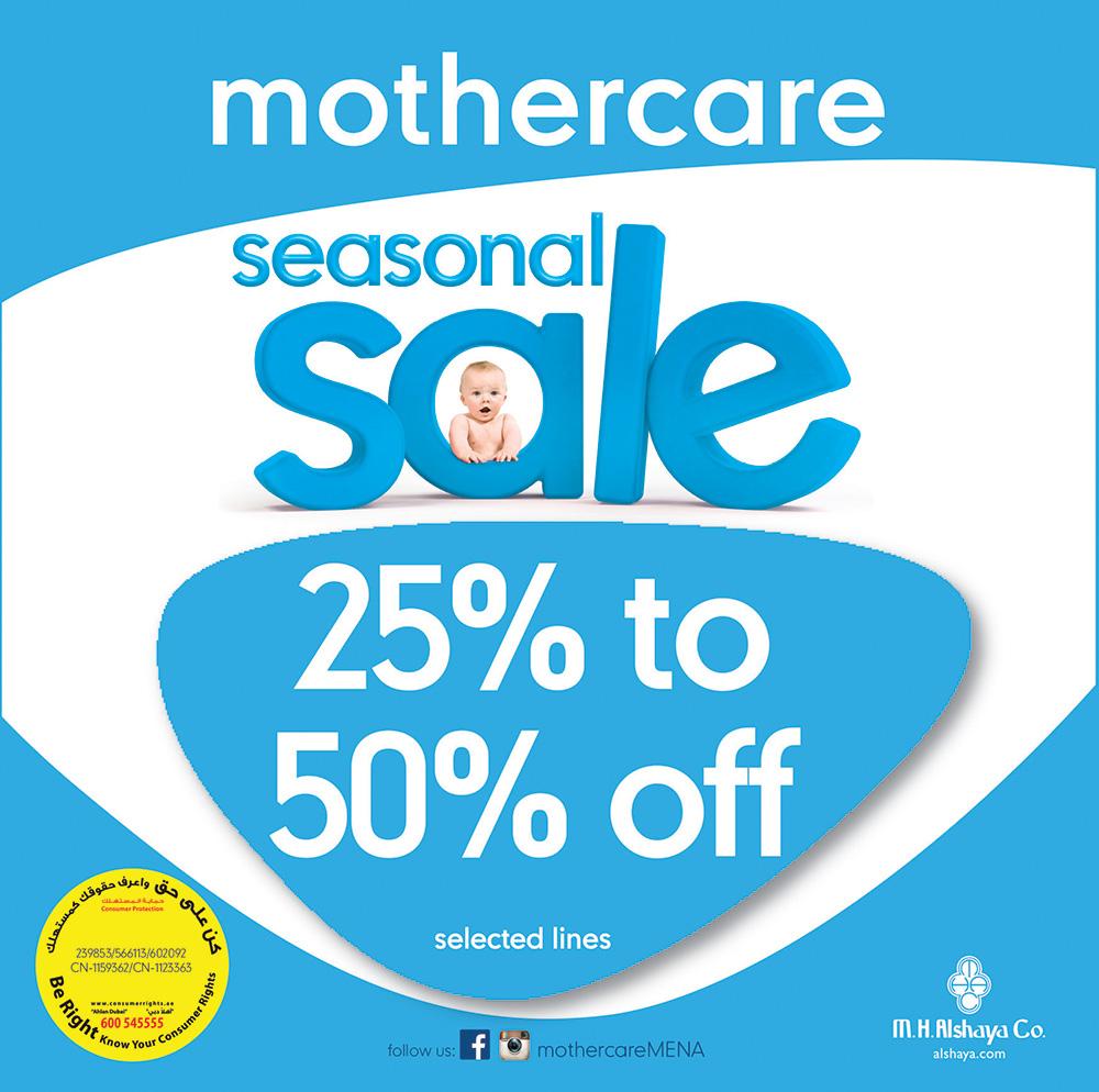 تخفيضات ملابس الأطفال من MOTHERCARE حتى 50%