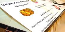 تعرف على حقائق تجهلها عن بطاقة الهوية في الإمارات