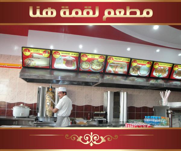 مطعم لقمة
