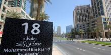 تعرف على بوليفارد محمد بن راشد جوهرة دبي تاون