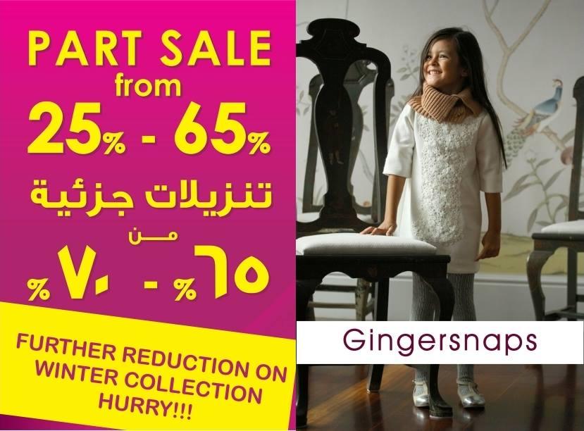 استمتع بتخفيضات من 25% إلى 60% من منتجات Gingersnaps حتى 30 أبريل 2016