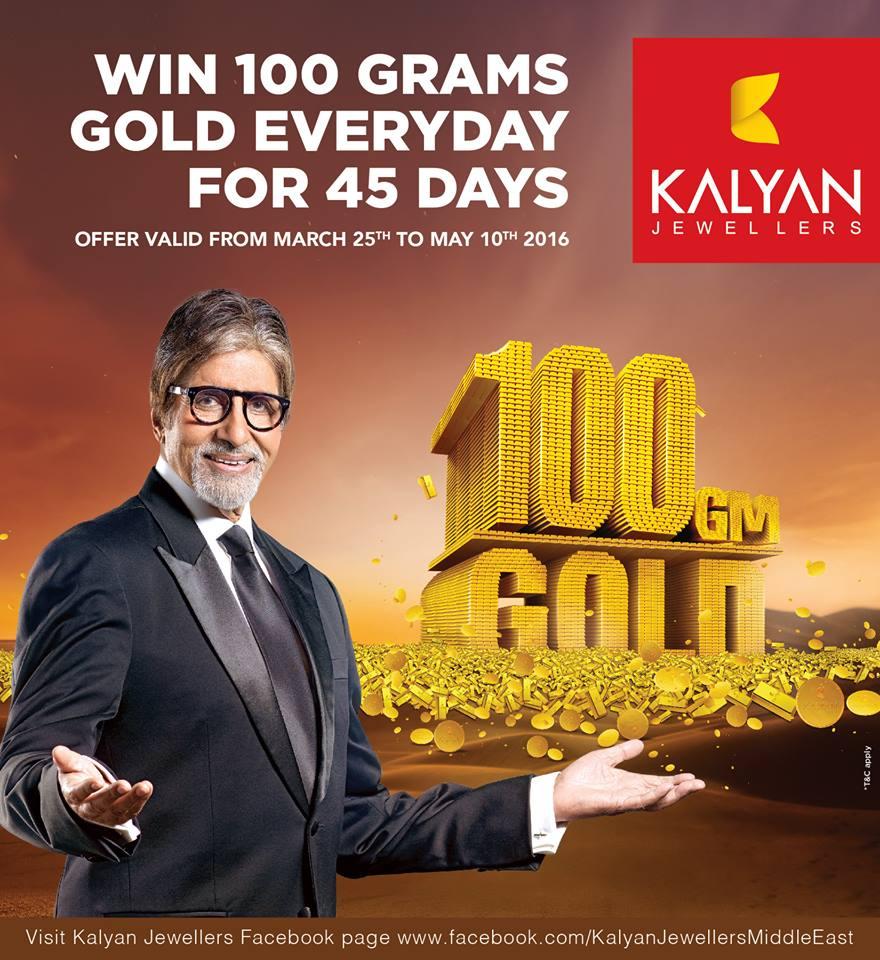 احصلي على فرصة للفوز بـ100 غرام من الذهب مع مجوهرات Kalyan Jewellers