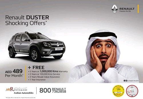 احصل على سيارة Renault Duster مع 489 درهم فقط في الشهر
