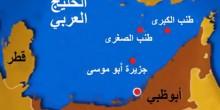 أين تقع جزيرة أبو موسى؟