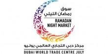 سوق رمضان الليلي 2016