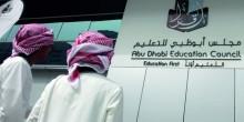 أبوظبي للتعليم يعلن عن الجدول الزمني للدراسة خلال شهر رمضان