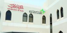 إكونومست تؤكد أن دبي تسعى لتعزيز سياحتها العلاجية