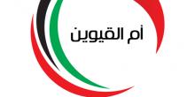 مصادرة 230 طن من المساحيق منتهية الصلاحية في أم القيوين