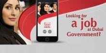 حكومة دبي الذكية تطلق تطبيق دبي للتوظيف الحكومي