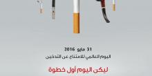 31 مايو اليوم العالمي لمكافحة التدخين في دبي