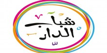 برنامج شباب الدار 2016