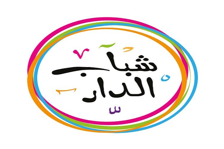 Shabab Al Dar Club