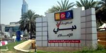 دليلك السريع إلى  مدينة دبي للإعلام