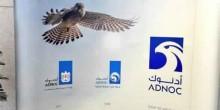 أدنوك تكشف عن شعارها الجديد