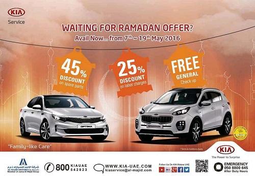 تعرف على عروض وتخفيضات قبل رمضان من سيارات KIA