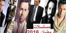 دليل مسلسلات رمضان 2016 بالتفصيل