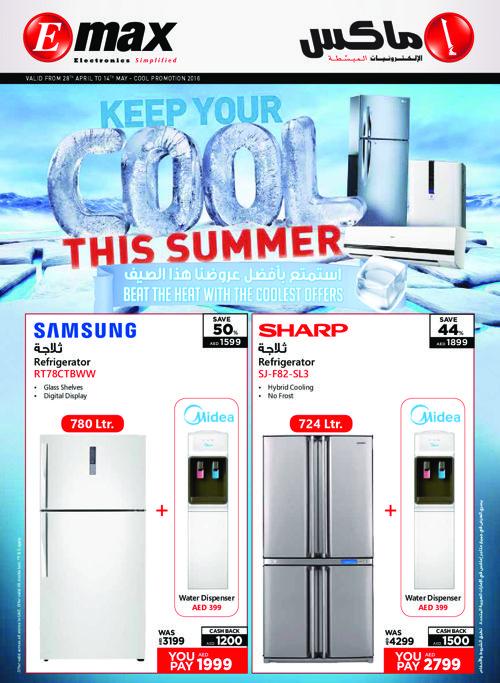 تخفيضات الصيف على الثلاجات من إي ماكس حتى 15 مايو 2016