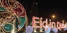 العيد في الإمارات : بين عادات تقليدية قديمة وأخرى عصرية حديثة