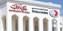 تأييد حكم إلزام مربية بدفع الدية الشرعية بعد تسببها في وفاة طفلة