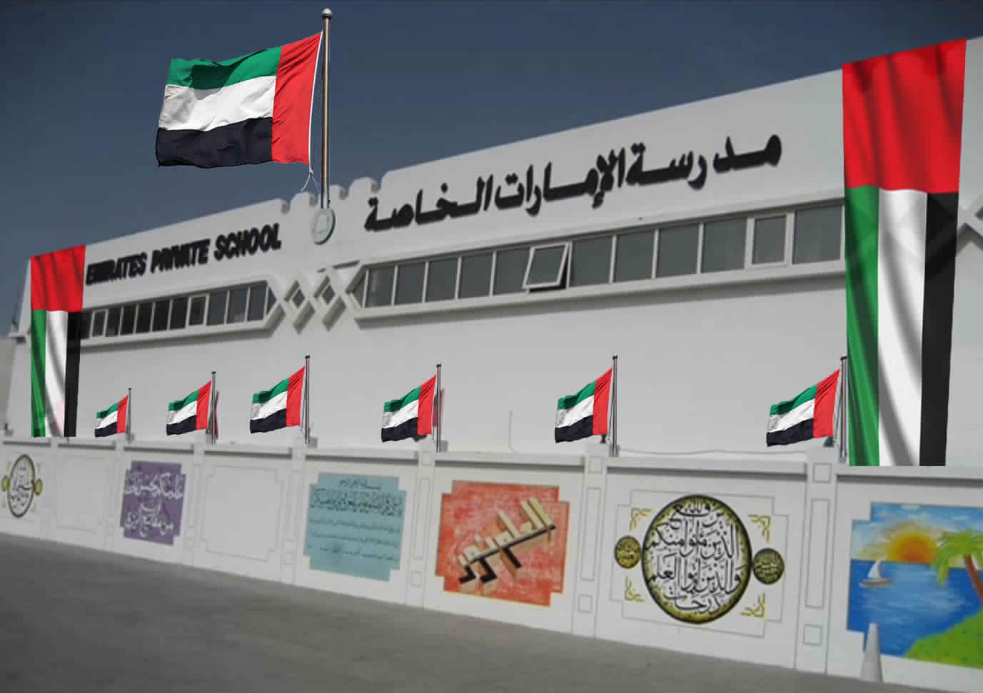 مدارس أبوظبي الخاصة