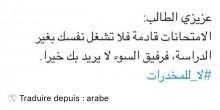 شرطة دبي تحذر من المخدرات ورفقاء السوء عبر تويتر