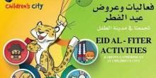 فعاليات عيد الفطر في مدينة الطفل