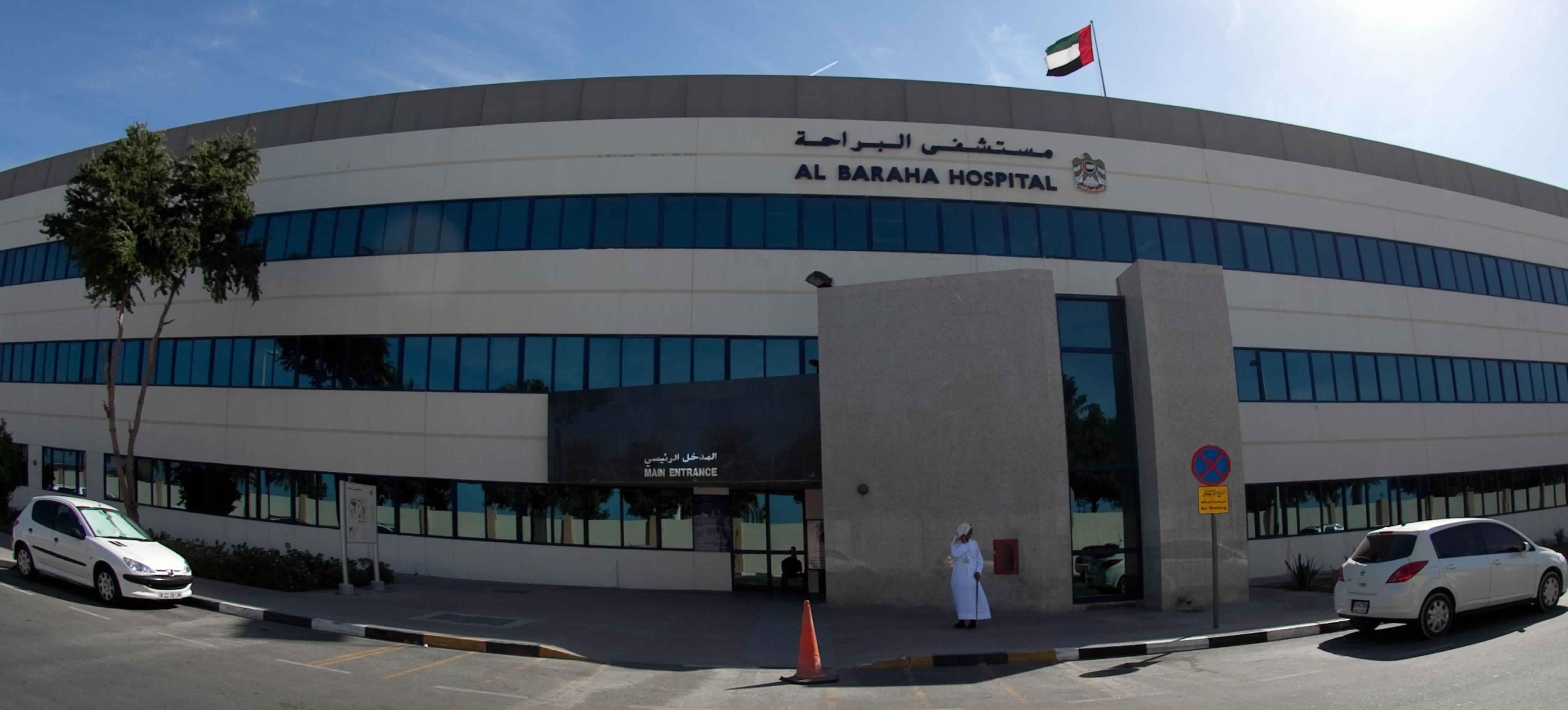 المستشفيات الحكومية في دبي