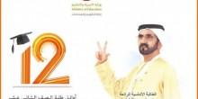 الشيخ محمد يكرم أوائل الثانوية العامة