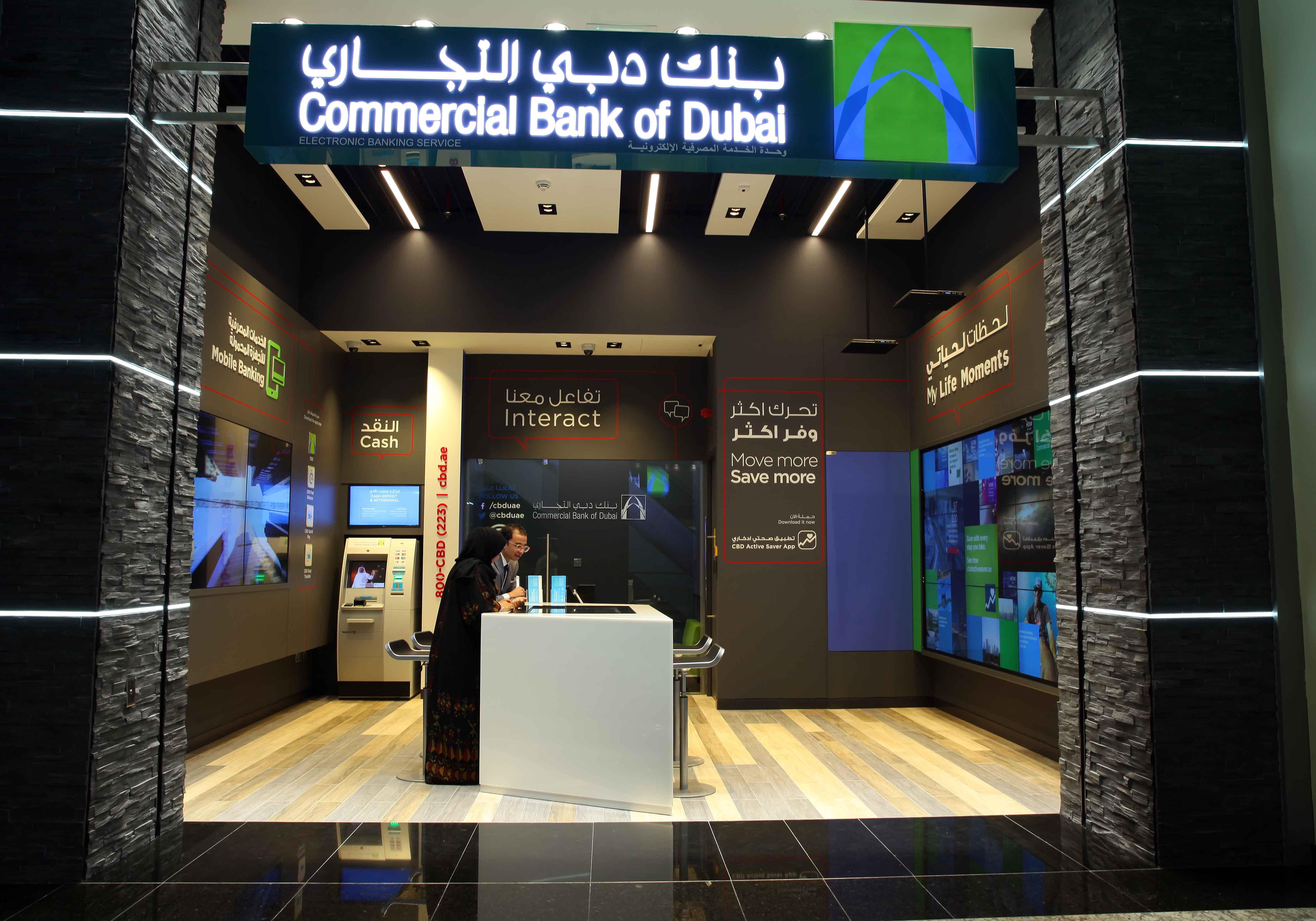 بنك دبي التجاري أبوظبي مصفح