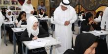 الإعلان عن النتائج النهائية لطلبة الثانوية العامة في الإمارات