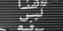 """تحت شعار """"هذا ليس بوفيه"""" السركال أفينو يستضيف إفطارًا عربيًا طوال شهر رمضان"""