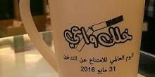 """""""خلك واعي"""" حملة بلدية دبي ضد التدخين"""