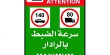 قائمة سرعات ضبط الرادار في دبي