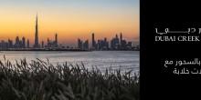 تمتع بتجربة سحور استثنائية في خيمة خور دبي الرمضانية الجديدة