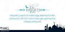 موقع زووم الإمارات يتمنى لكم رمضان كريم