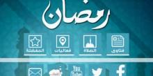7 تطبيقات مدهشة لشهر رمضان