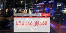 عاجل: انفجران في تركيا الآن والجيش يستلم الحكم