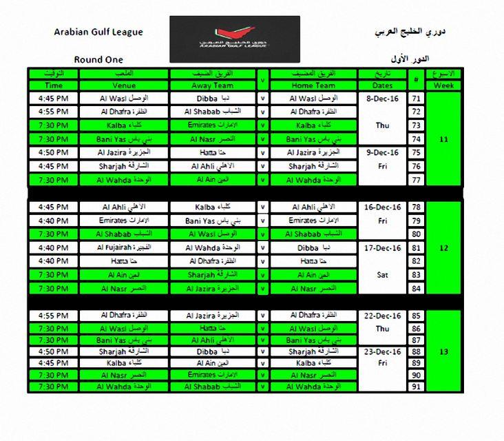 جدول دوري الخليج العربي موسم 2016 - 2017 3