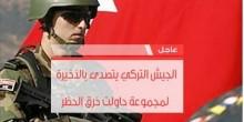 الجيش التركي يحذر المواطنين من خرق حظر التجوال