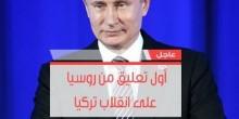 تعليق روسيا على ما يحدث في تركيا الان