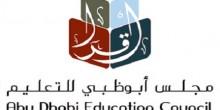 مجلس أبوظبي التعليمي يعين 876 معلمًا للعام الدراسي 2016/2017