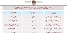 مواقع ومراكز بيع الزي المدرسي في الإمارات للعام الدراسي 2017/2016