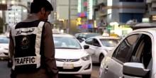"""300 ريال غرامة لعب """"البوكيمون"""" أثناء قيادة السيارات في السعودية"""