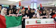 انطلاق رحلات الطلبة في برنامج التدريب العلمي في الخارج