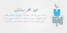 موقع زووم الإمارات يتمنى لكم عيد مبارك سعيد
