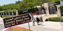 حديقة شاطئ الجميرا أيقونة منيرة تضيء إمارة دبي